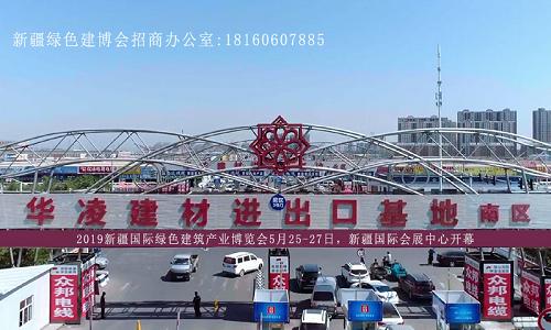 """新疆绿色建博会官方发布:以""""爆炸式,轰炸式""""的全面做广告,做宣传,做邀请"""